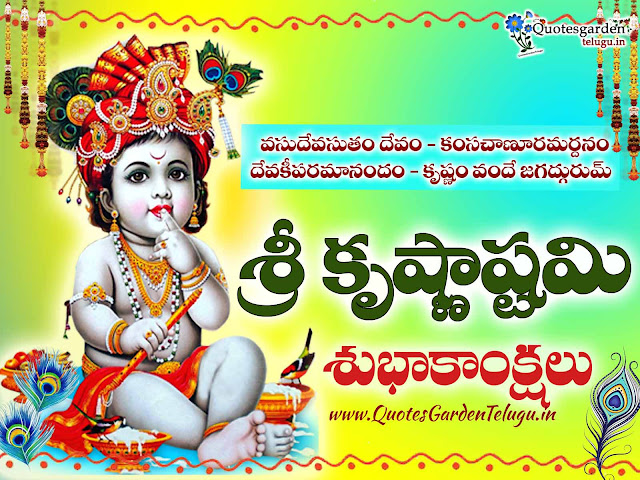 happy sri Krishnastami 2020 greetings wishes images poems in telugu
