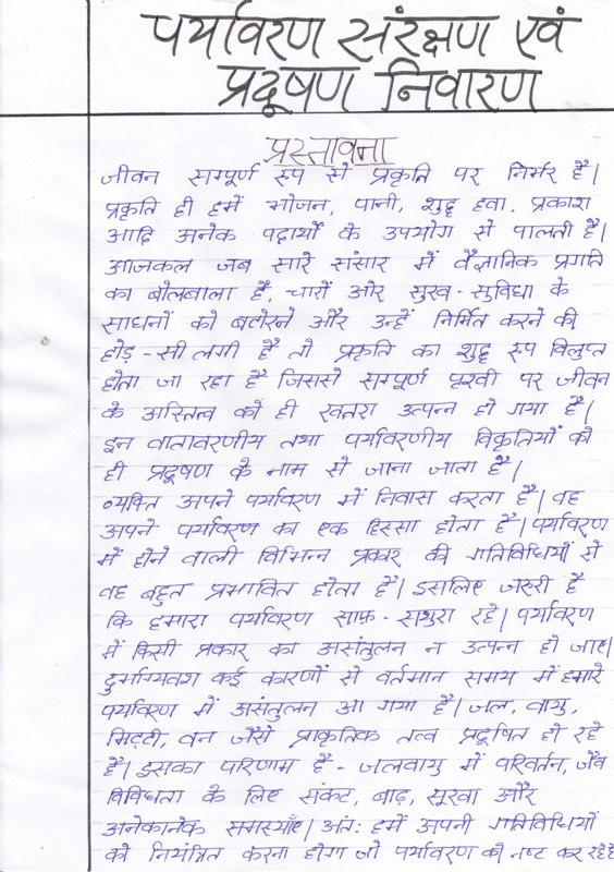 the sachin s blog hindi essay on conservation of environment hindi essay on conservation of environment