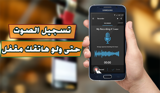 Easy Sound Recorder  تطبيق