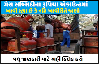 Find out if the gas subsidy rupee is coming into the account