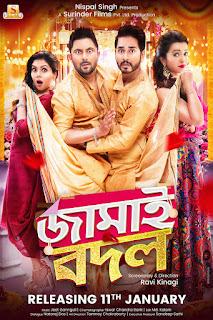 Jamai Badal Bengali Full Movie Download