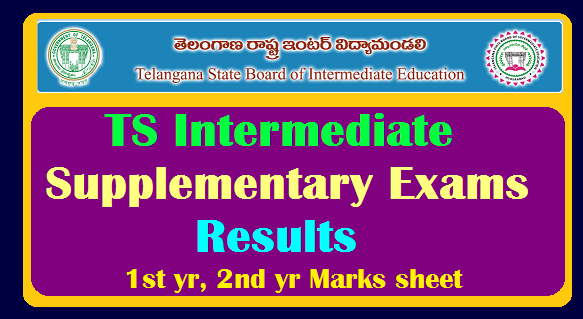 TS Inter Supplementary Results 1st yr, 2nd yr Marks sheet