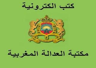 مكتبة العدالة المغربية