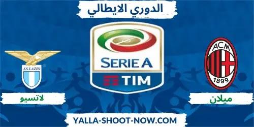 موعد مبارا ميلان ولاتسيو في الدوري الايطالي اليوم