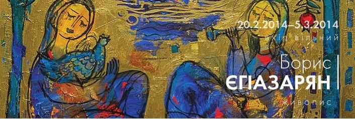 галерея Триптих - Борис Егиазарян, персональная выставка, живопись