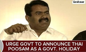 """Seeman urges TN Govt to announce """"Thai Poosam"""" as a Govt Holiday"""
