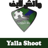 موقع يلا شوت حصري | Yalla Shoot | مشاهدة اهم مباريات اليوم بث مباشر | كورة ستار لايف بدون تقطيع
