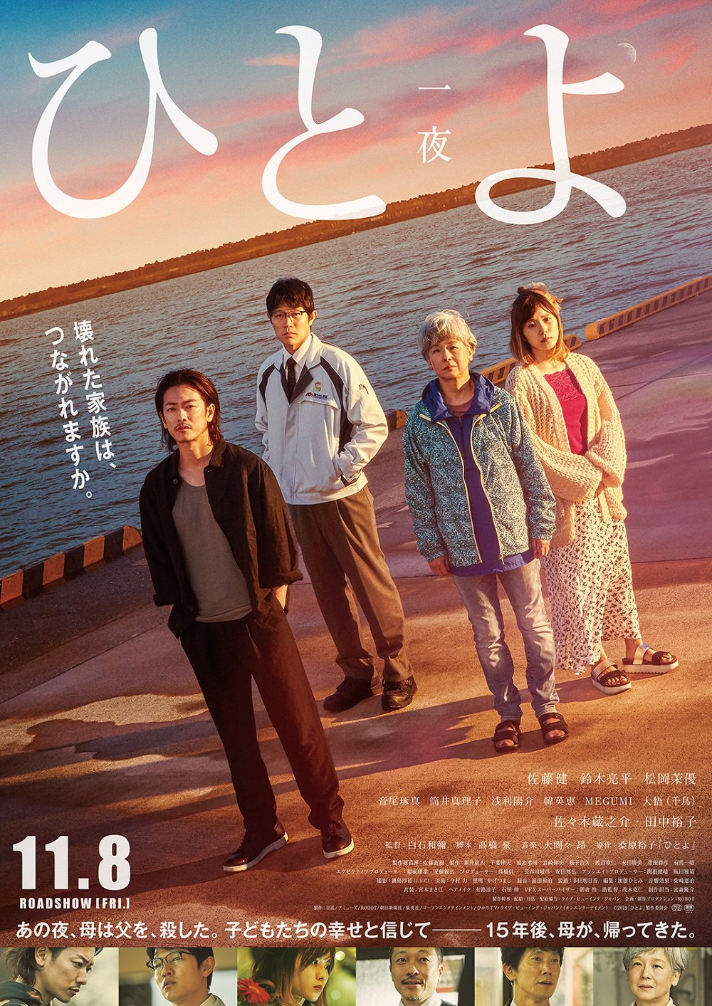 Sinopsis Film Over Night / Hitoyo (2019)