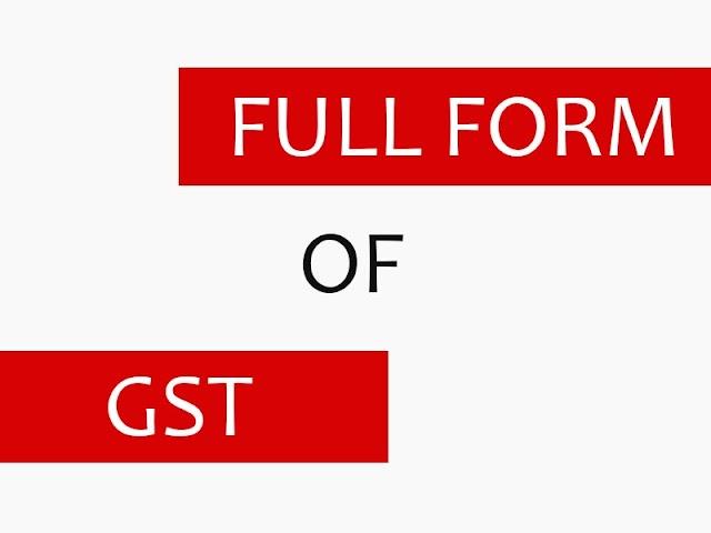 GST का फुल फॉर्म क्या होता है हिंदी मे