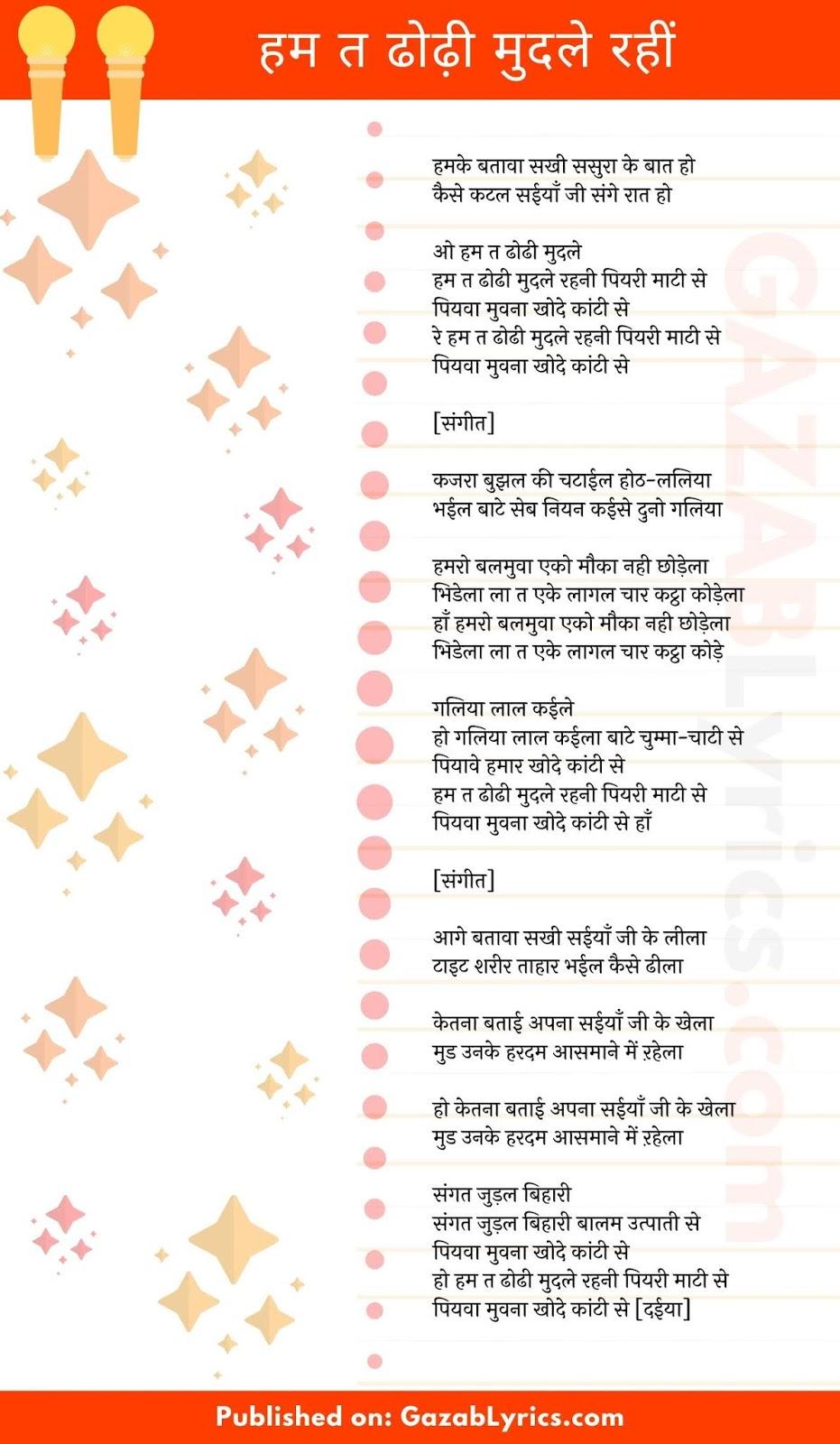 Hum Ta Dhodhi Mudale Rahni song lyrics image
