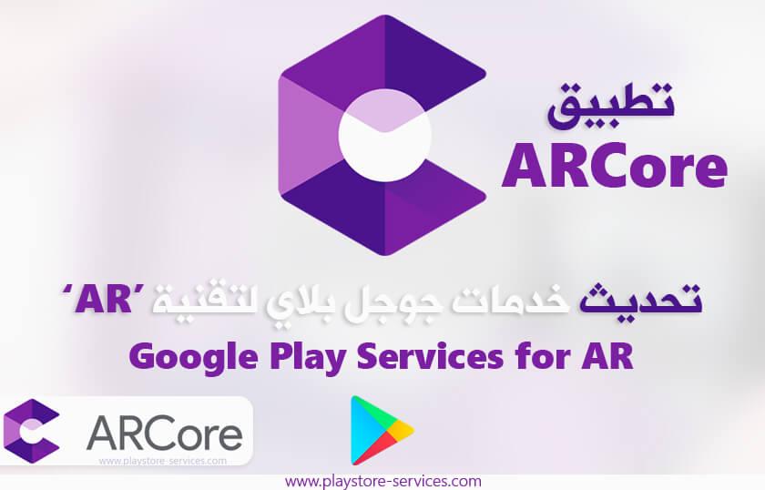 تحميل تطبيق Google Play Services for AR أخر إصدار