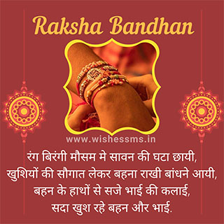 raksha bandhan ki shayari hindi mai, shayari raksha bandhan ka, raksha bandhan ki shayari hindi, bhai behan ka raksha bandhan shayari, rakhi bandhan ki shayari, raksha bandhan par shayari, shayari on raksha bandhan, raksha bandhan par shayari in hindi, raksha bandhan ke upar shayari, raksha bandhan pe shayari, raksha bandhan par shayari hindi mai, best shayari on raksha bandhan in hindi, hindi shayari on raksha bandhan, happy raksha bandhan ki shayari, raksha bandhan ki photo shayari