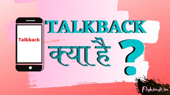 मोबाइल में Talkback क्या है ? ऑन ऑफ कैसे करें - Fly Hindi