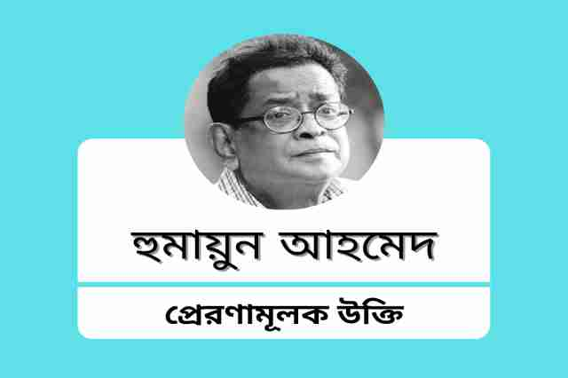 Motivational quotes in Bengali by Humayun Ahmed