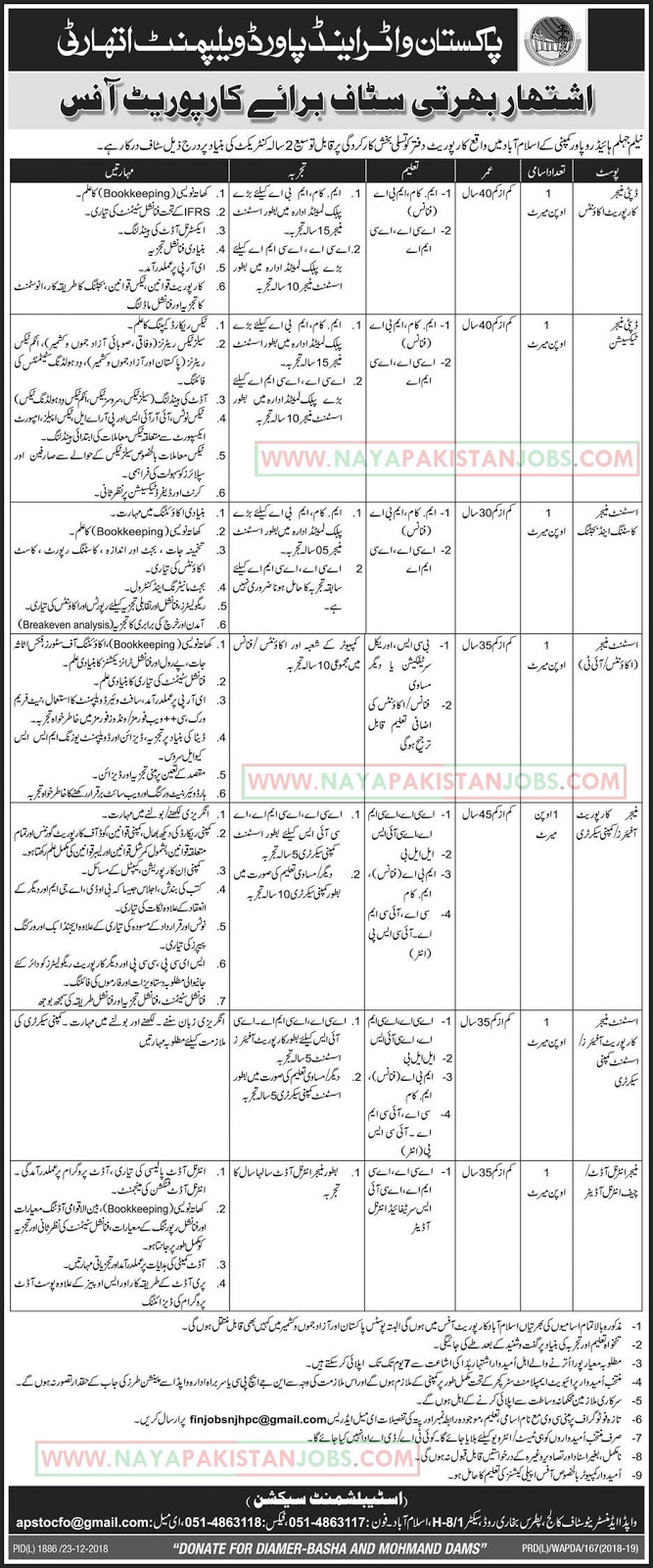 WAPDA Office Islamabad Jobs Dec 2018 | WAPDA Office Jobs, New Wapda Jobs 2019