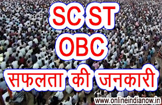 SC ST OBC PHOTO सफलता की गारंटी OBC,SC,ST - ONLINE INDIA NOW