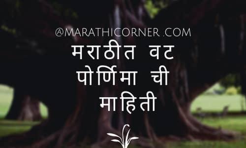 Vat Purnima 2020 in Marathi
