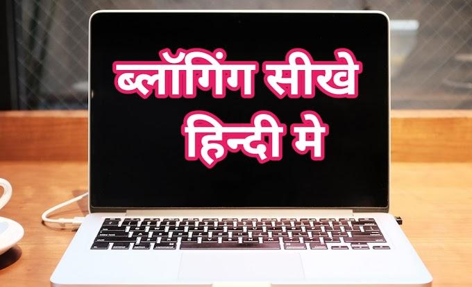 Complete Blogging Guide in Hindi 2020 - ब्लॉग कैसे शुरू करे सीखे A TO Z FULL GUIDE