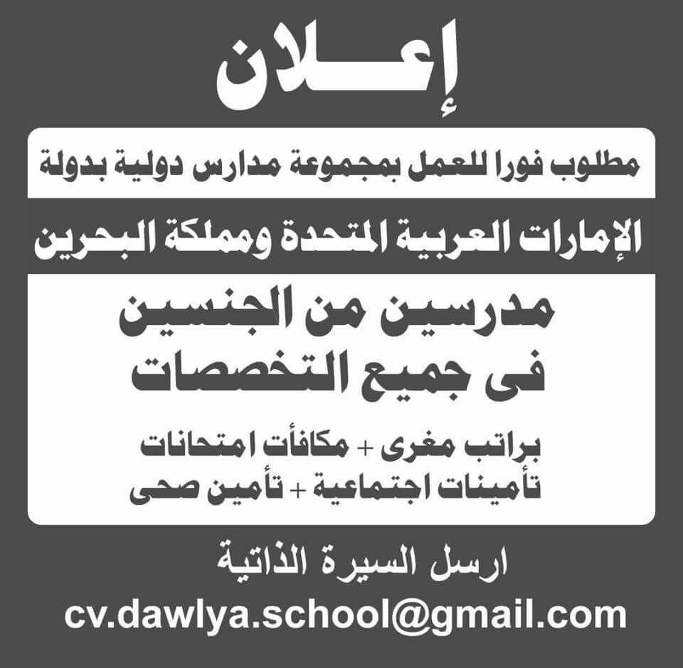 للتعاقد: معلمين لمدارس دولية بالامارات والبحرين 144