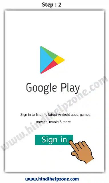 Play Store ki ID kaise Banaen - प्ले स्टोर की आईडी create