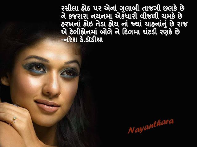 रसीला होठ पर एनां गुलाबी ताजगी छलके छे Gujarati Muktak By Naresh K. Dodia