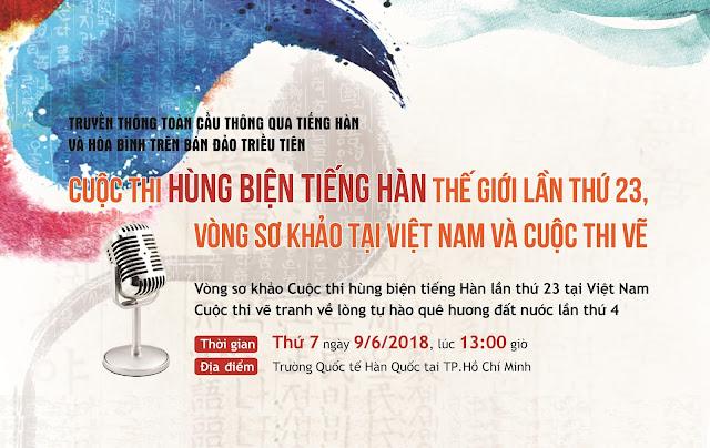 Cuộc thi hùng biện tiếng Hàn lần thứ 23 (Cuộc thi lần 6 tại Việt nam) và Cuộc thi vẽ tranh lần thứ 4