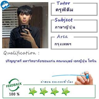 ครูพี่ดีม (ID : 13706) สอนวิชาภาษาญี่ปุ่น ที่กรุงเทพมหานคร