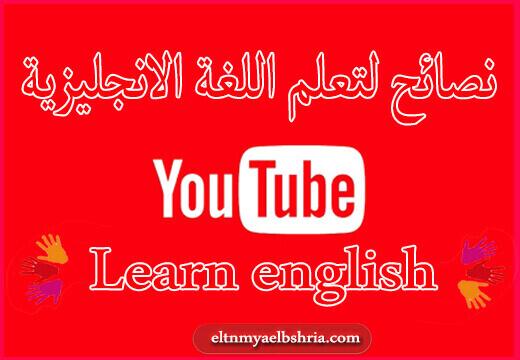نصائح تعليم اللغة الانجليزية يوتيوب للمبتدئين