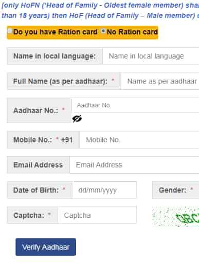 Ration Card Online Maharashtra