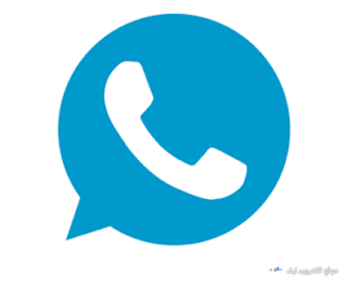 تحميل واتساب بلس الازرق ضد الحظر ابو صدام الرفاعي WhatsApp Plus APK 2021