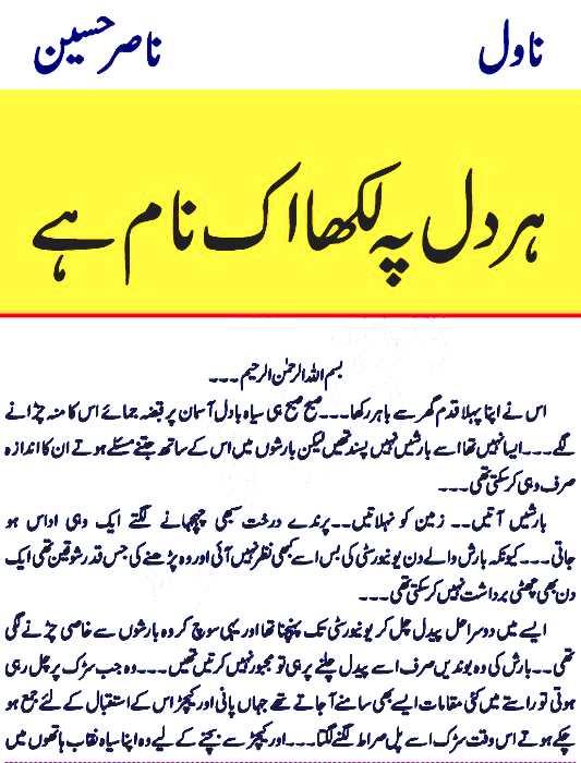 Nasir Hussain PDF Novels