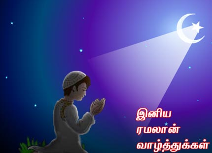 ramadan essay in tamil Children's day speech & essay pdf download in english, hindi, marathi, urdu, malayalam, tamil, telugu & gujarati for kids, students & teachers.