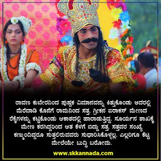 ravana Amazing Facts in Kannada
