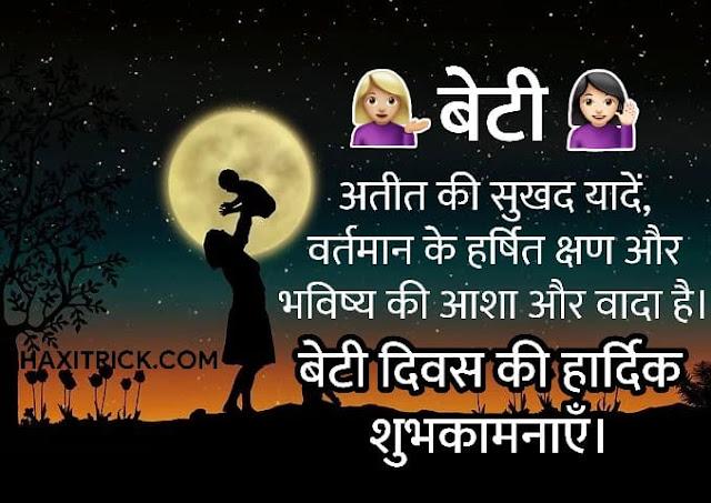 Beti Diwas Ki Shubhkamnaye Photos status