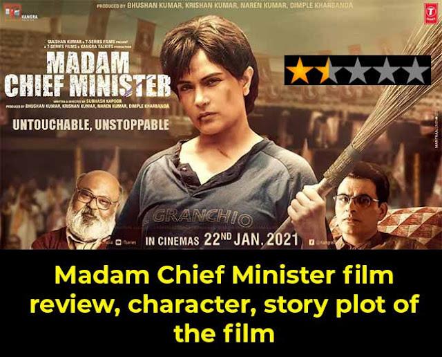 medam-chief-minister-film-review-star-cast-story-plot