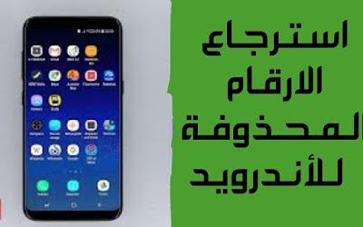 استرجاع الارقام المحذوفة من هاتف الأندرويد : 3 طرق فعالة 2021