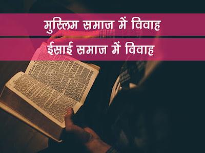 मुस्लिम समाज में विवाह  ईसाई समाज में विवाह   Muslim evam Isai Samaj Me Vivah