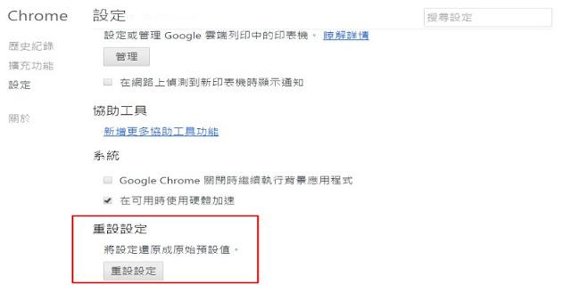google-chrome-default-setting-Chrome 更新後, 無法正常開啟網頁的有效治本方法