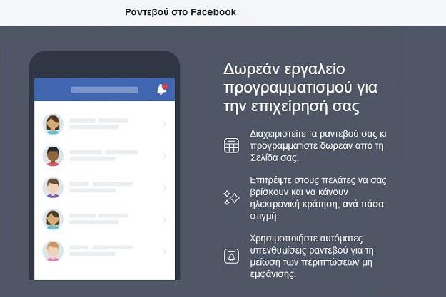 [How to]: Φτιάχνουμε δωρεάν σύστημα κρατήσεων/ραντεβού για κάθε επιχείρηση μέσω Facebook