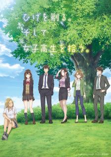 الحلقة  1  من انمي Hige wo Soru. Soshite Joshikousei wo Hirou. مترجم
