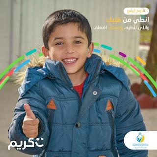 """شركة """"كريم"""" تؤمن احتياجات اليتامى من أطفال مؤسسة العين للرعاية الاجتماعية"""