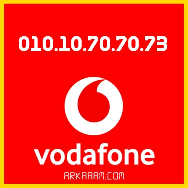 رقم فودافون مميز 01010707073