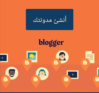 الربح من بلوجر 2020 و 2021 - التأهل الى أدسنس Adsense ( اسرار مدونات blogger المجانية 2021 )