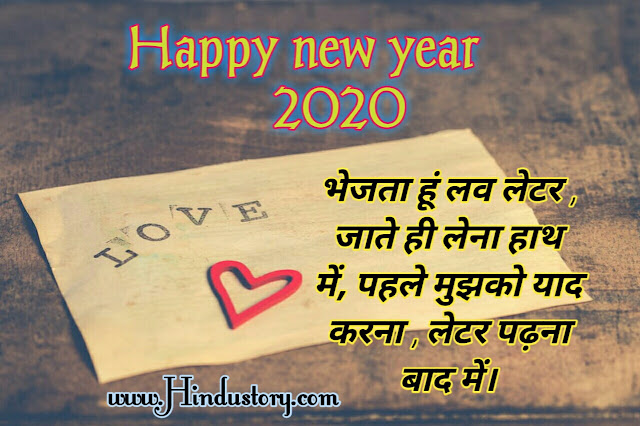 New year shayari in hindi