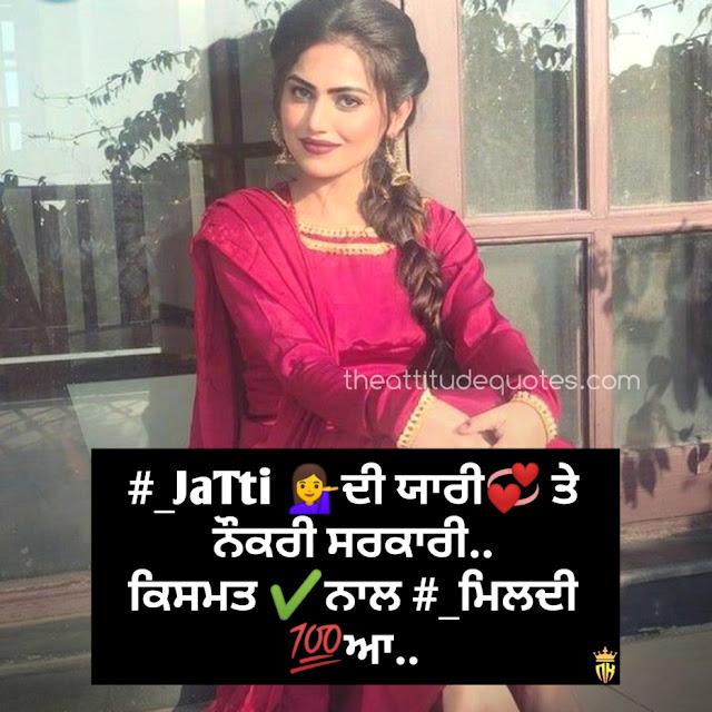 Attitude status in punjabi for girls, Girlish attitude status in punjabi, Punjabi kudi attitude status