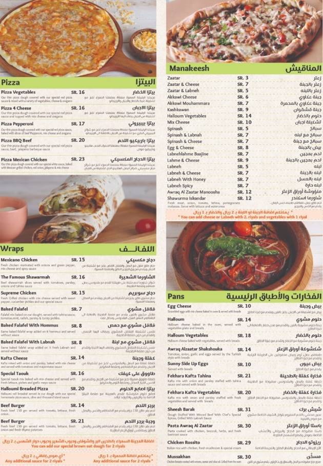 منيو مطعم اوراق الزعتر