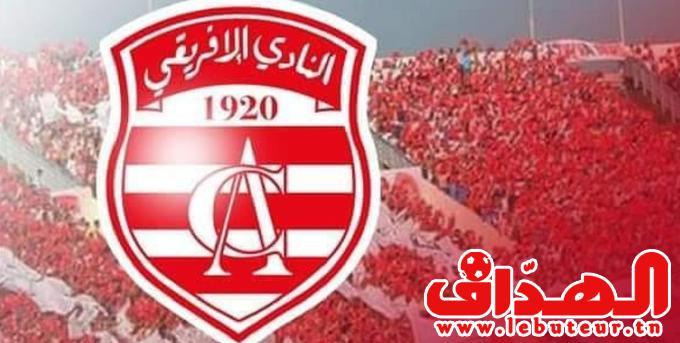 عاجل ورسمي: النادي الإفريقي سيشارك في هذه البطولة القاربة في الذكرى المئوية