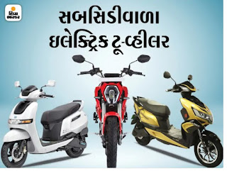 SUBSIDY IN ELECTRIC VEHICLES GUJARAT PRICE