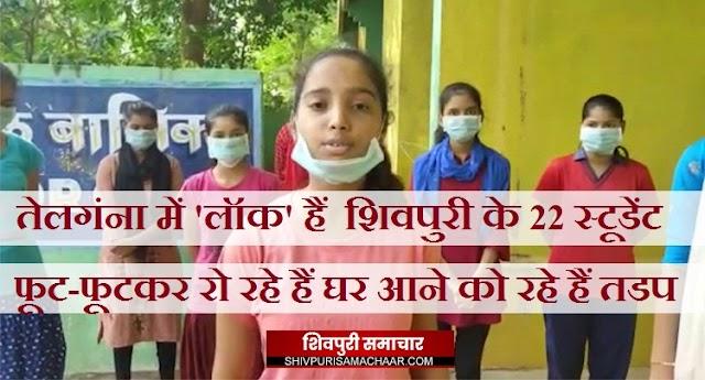 तेलगंना में'लॉक' हैं शिवपुरी के 9वीं क्लास के 22 स्टूडेंट, फूट-फूटकर रो रहे हैं घर आने को तडप रहे हैं / Shivpuri News