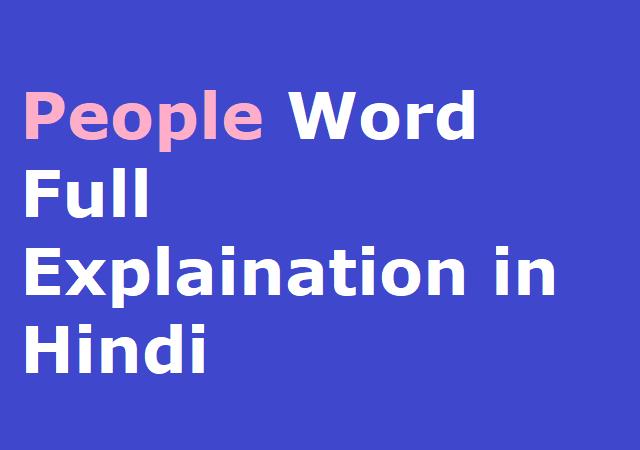 People Word Full Explaination in Hindi - पीपल का हिन्दी मीनिंग समझे